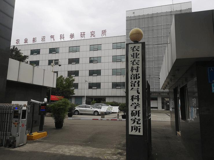 科研院所——国内知名研究所